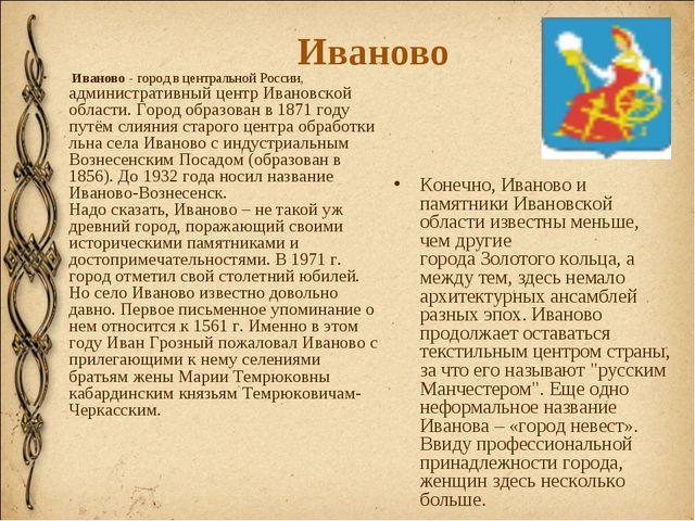 Иваново Иваново - город в центральной России, административный центр Ивановск...