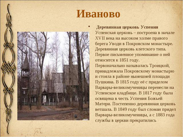 Иваново Деревянная церковь Успения Успенская церковь – построена в начале XVI...