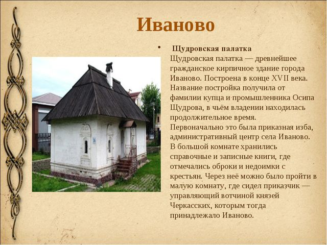 Иваново Щудровская палатка Щудровская палатка — древнейшее гражданское кирпич...