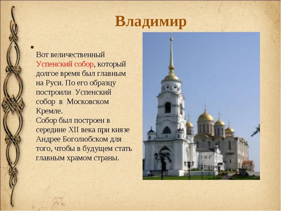 Владимир Вот величественный Успенский собор, который долгое время был главным...