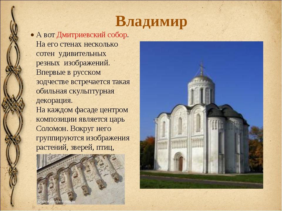 Владимир А вот Дмитриевский собор. На его стенах несколько сотен удивительных...