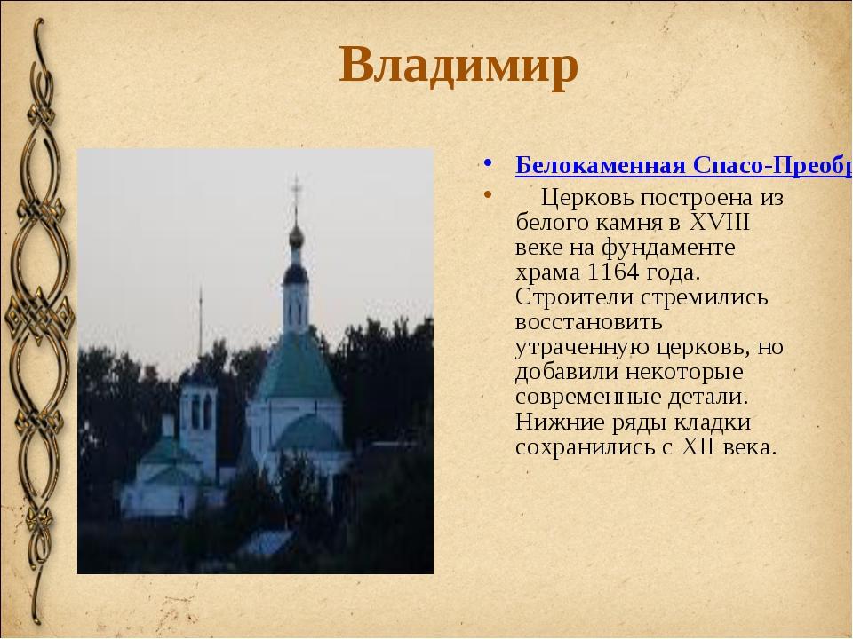 Владимир Белокаменная Спасо-Преображенская церковь Церковь построена из б...