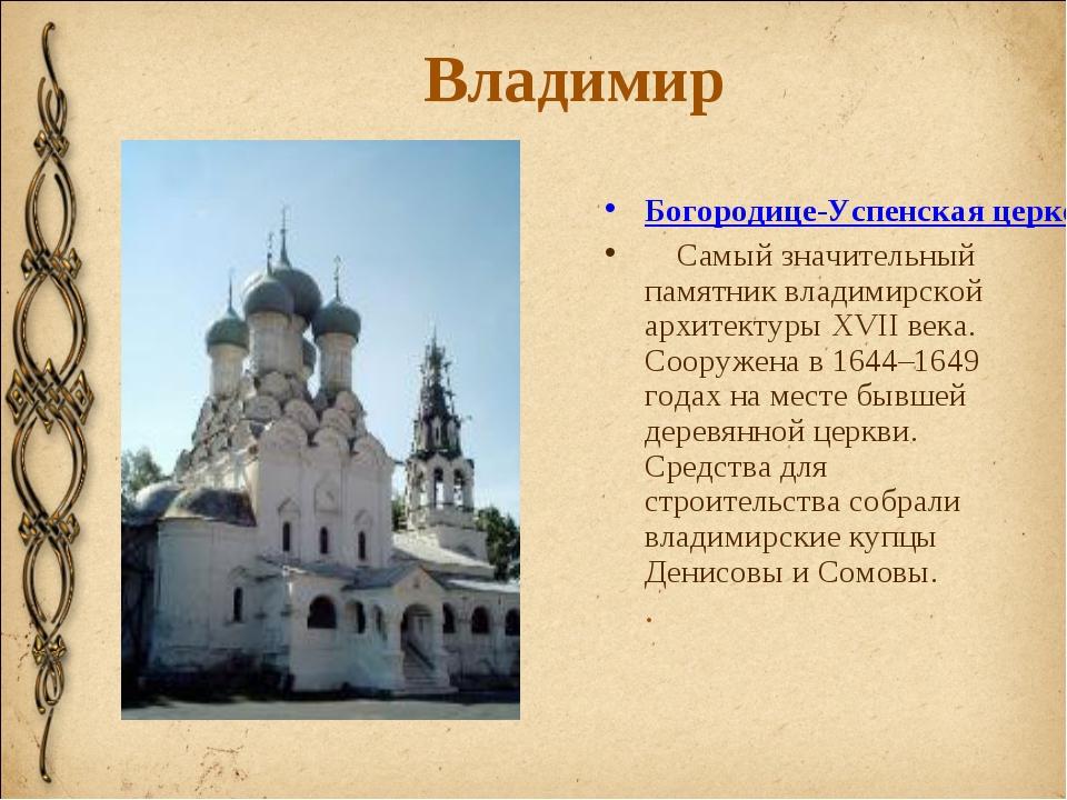 Владимир Богородице-Успенская церковь Самый значительный памятник владими...