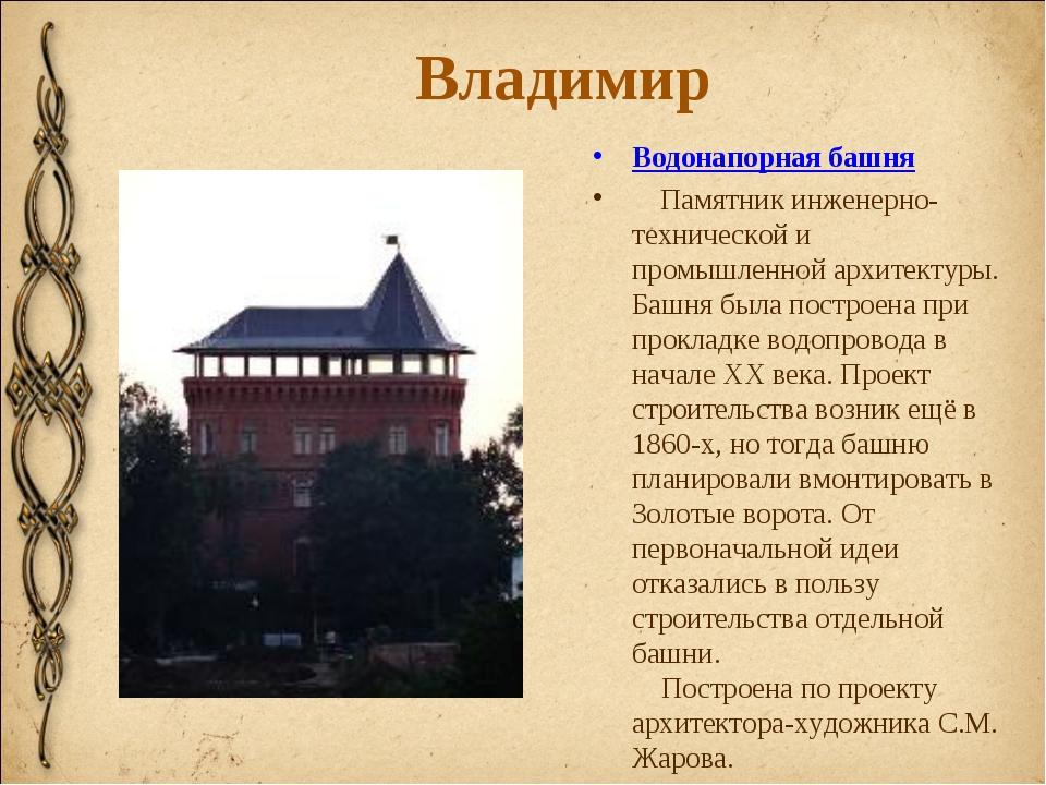 Владимир Водонапорная башня Памятник инженерно-технической и промышленной...