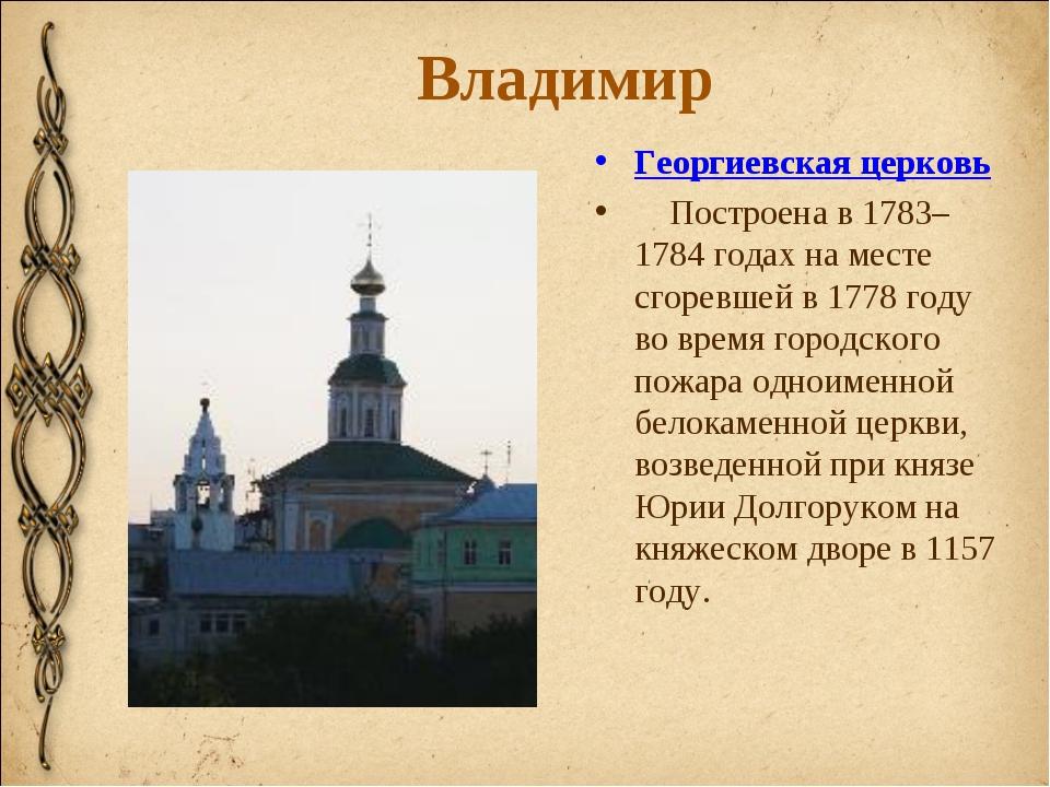 Владимир Георгиевская церковь Построена в 1783–1784 годах на месте сгорев...