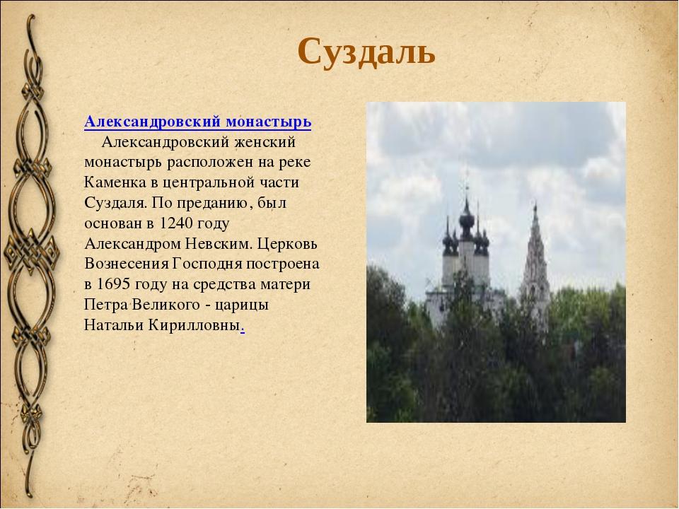 Александровский монастырь Александровский женский монастырь расположен на...