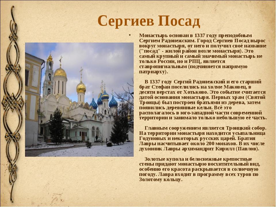 Сергиев Посад Монастырь основан в 1337 году преподобным Сергием Радонежским....