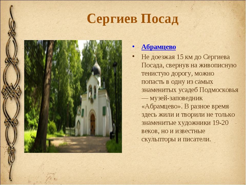 Сергиев Посад Абрамцево Не доезжая 15 км до Сергиева Посада, свернув на живоп...
