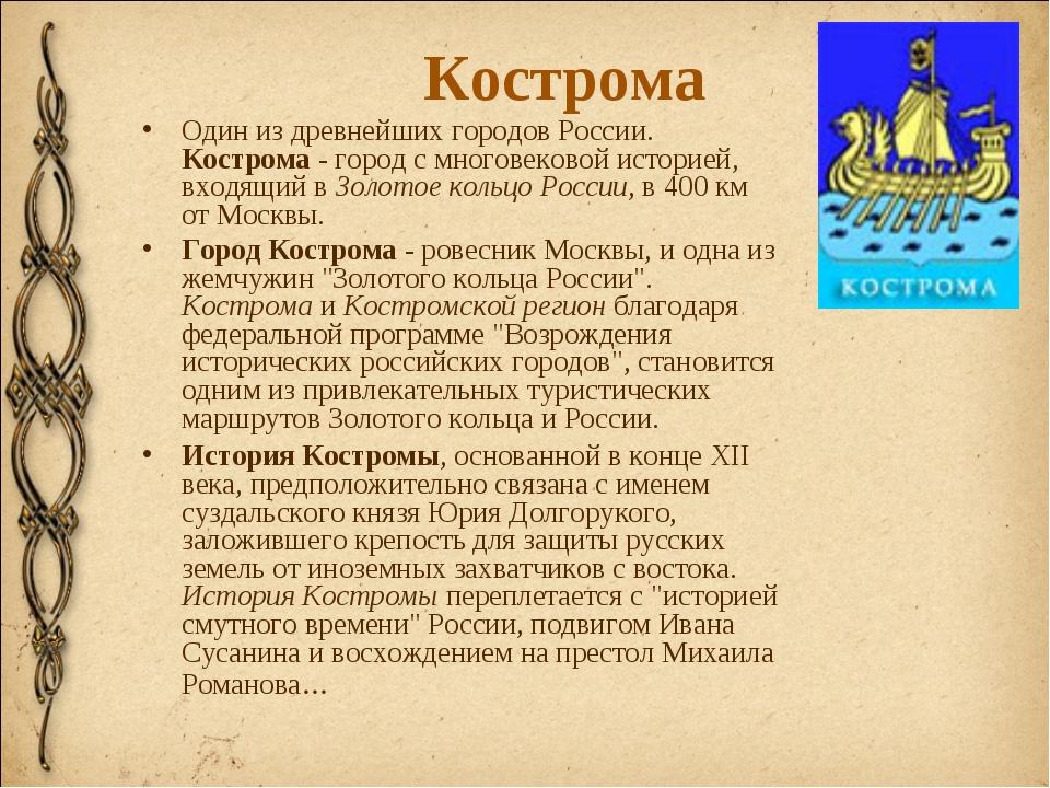 Кострома Один из древнейших городов России. Кострома - город с многовековой и...