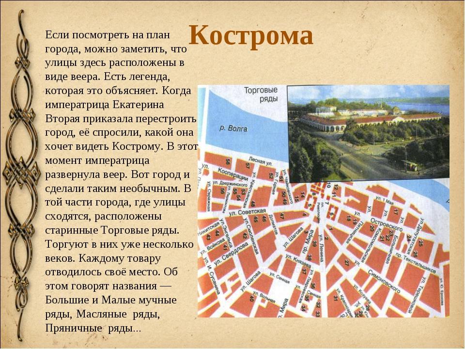 Если посмотреть на план города, можно заметить, что улицы здесь расположены в...