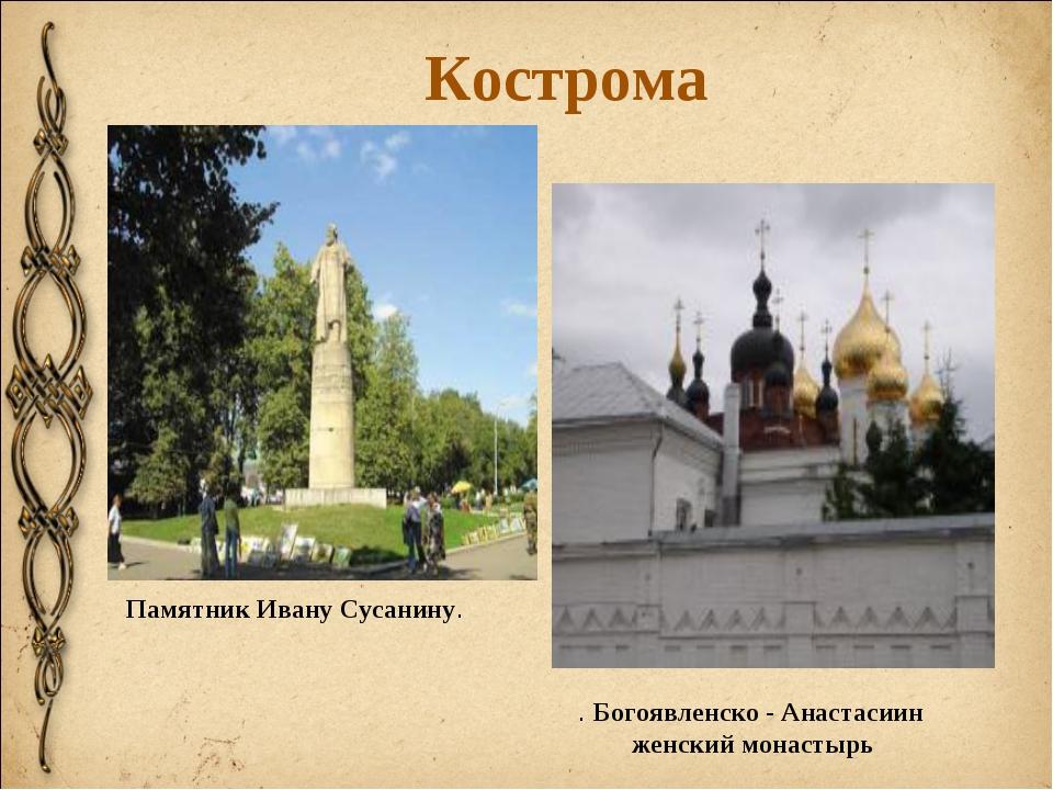 Кострома Памятник Ивану Сусанину. . Богоявленско - Анастасиин женский монастырь