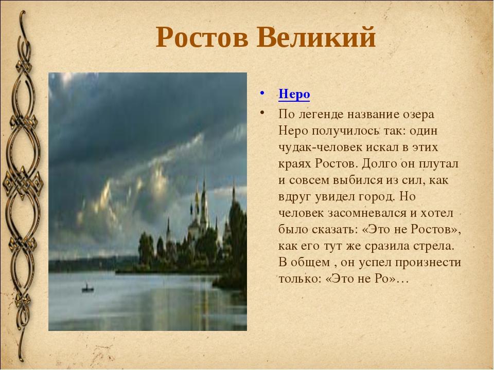 Ростов Великий Неро По легенде название озера Неро получилось так: один чудак...