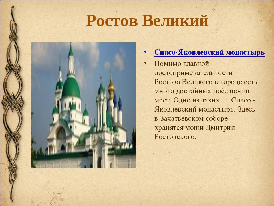 Ростов Великий Спасо-Яковлевский монастырь Помимо главной достопримечательнос...