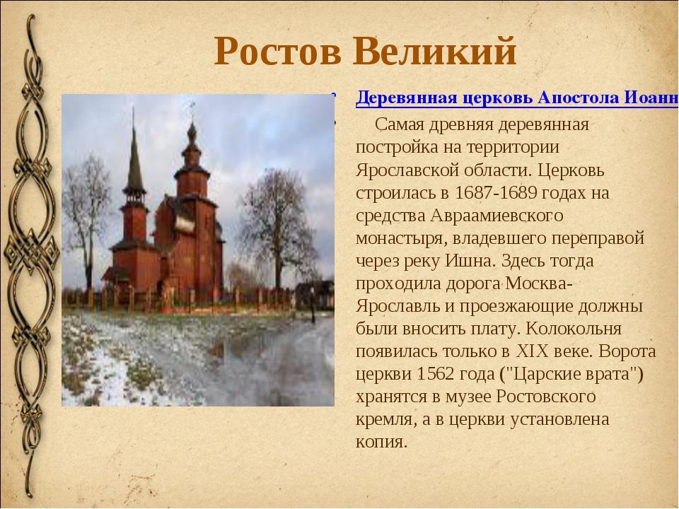 Ростов Великий Деревянная церковь Апостола Иоанна Богослова на реке Ишне ...