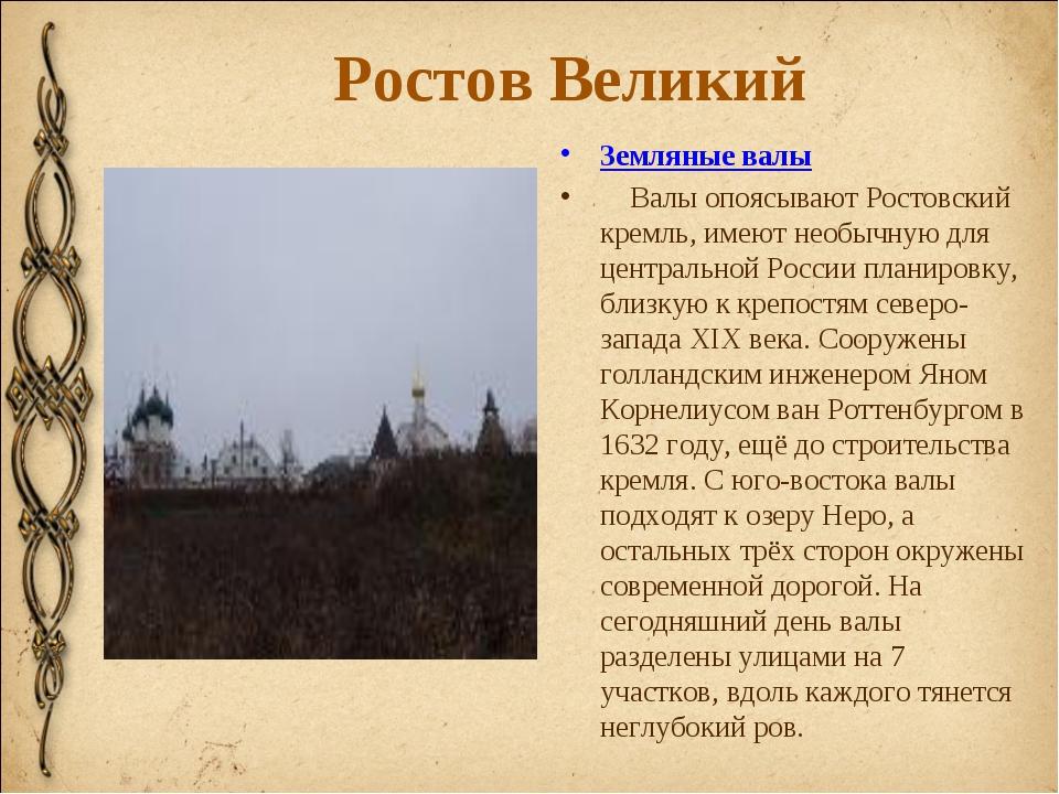 Ростов Великий Земляные валы Валы опоясывают Ростовский кремль, имеют нео...