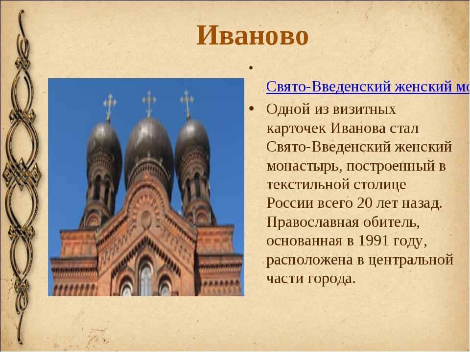 Иваново Свято-Введенский женский монастырь Одной из визитных карточек Иванова...