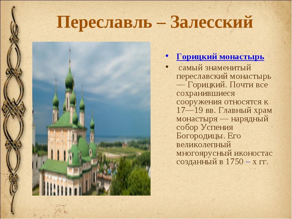 Переславль – Залесский Горицкий монастырь самый знаменитый переславский монас...