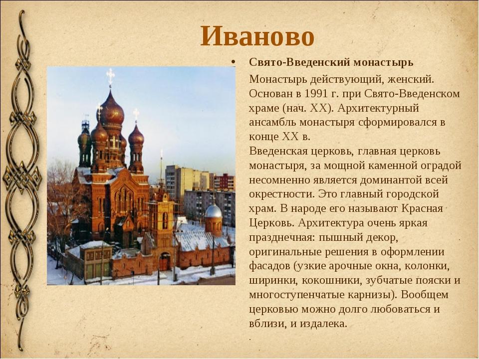 Иваново Свято-Введенский монастырь Монастырь действующий, женский. Основан в...