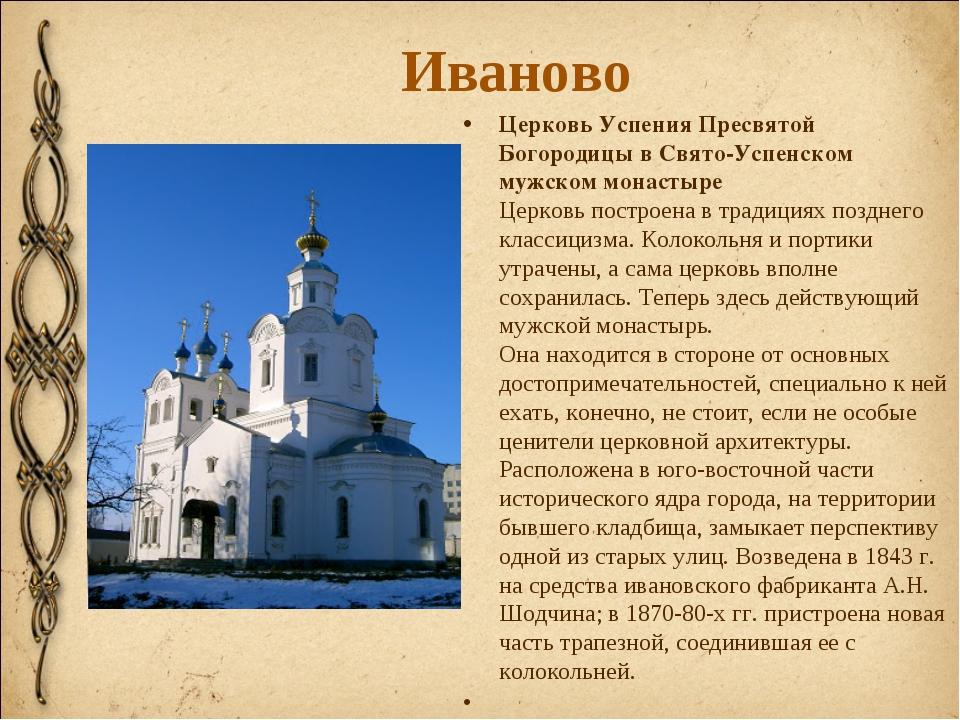 Иваново Церковь Успения Пресвятой Богородицы в Свято-Успенском мужском монаст...