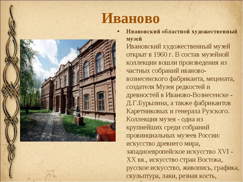Иваново Ивановский областной художественный музей Ивановский художественный м...
