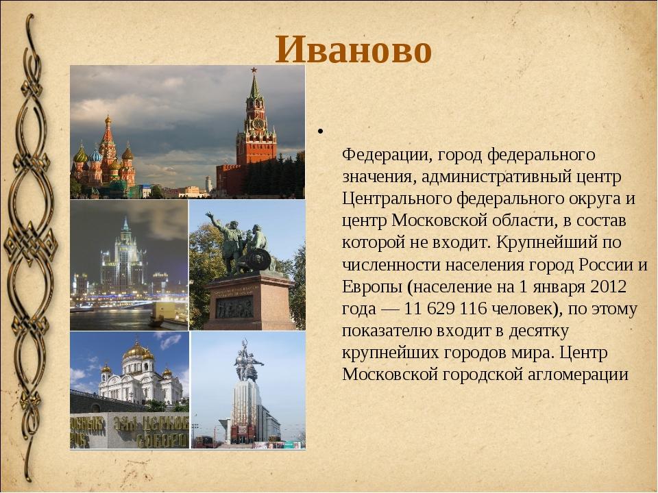 Иваново Москва́ — столица Российской Федерации, город федерального значения,...