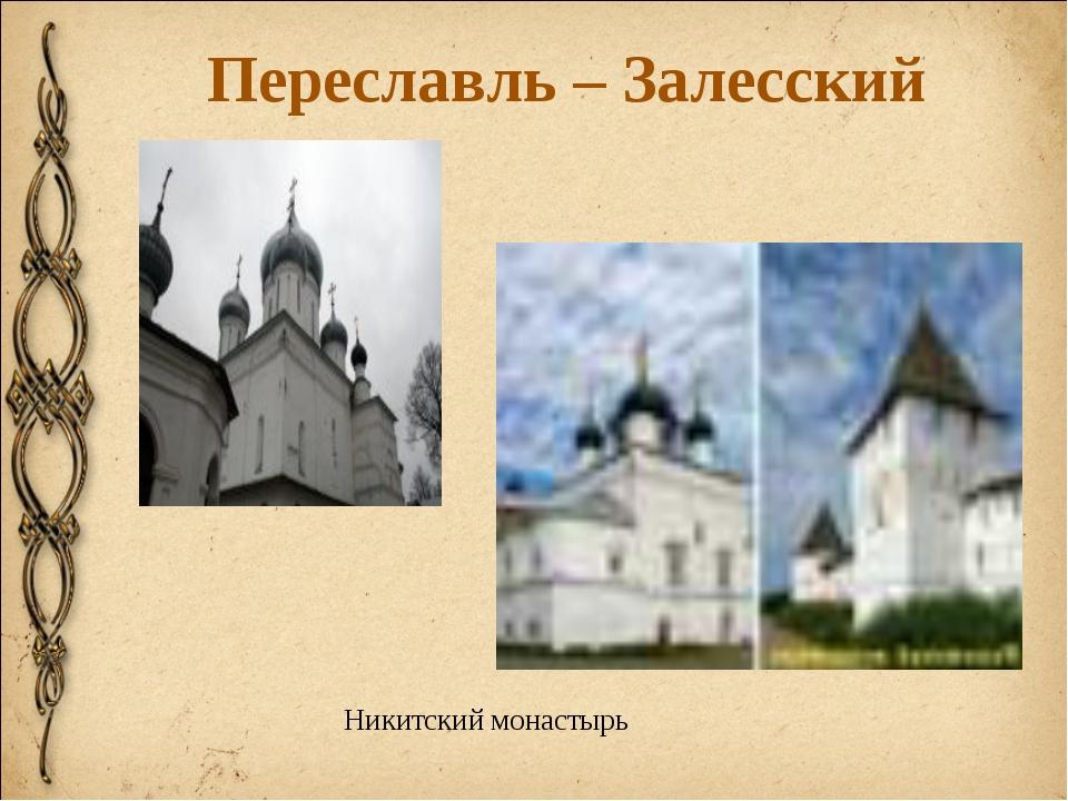Переславль – Залесский Никитский монастырь