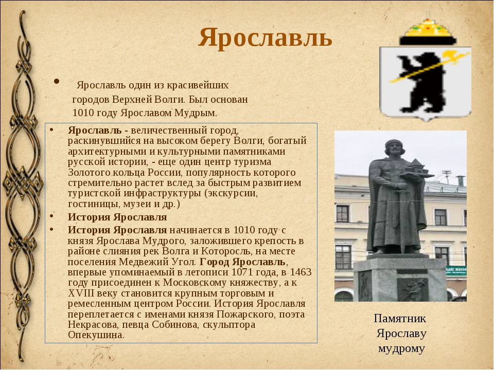 Ярославль Ярославль один из красивейших городов Верхней Волги. Был основан 10...