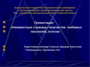 муниципальное бюджетное образовательное учреждение «Горловская средняя общеоб