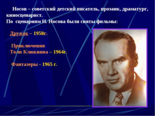 Носов – советский детский писатель, прозаик, драматург, киносценарист. По сц