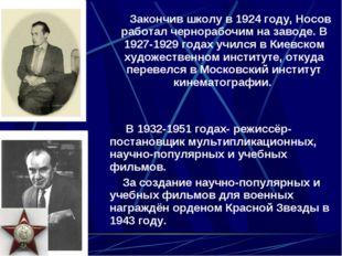 Закончив школу в 1924 году, Носов работал чернорабочим на заводе. В 1927-192