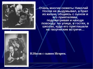 Очень многие сюжеты Николай Носов не выдумывал, а брал из жизни, общаясь с сы