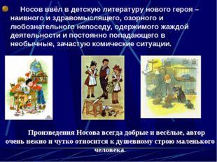 Носов ввёл в детскую литературу нового героя – наивного и здравомыслящего, о