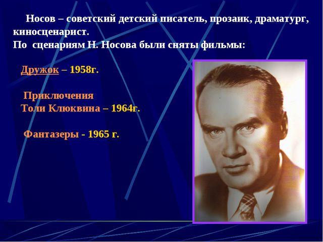 Носов – советский детский писатель, прозаик, драматург, киносценарист. По сц...