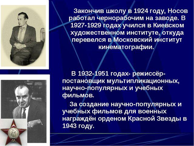 Закончив школу в 1924 году, Носов работал чернорабочим на заводе. В 1927-192...