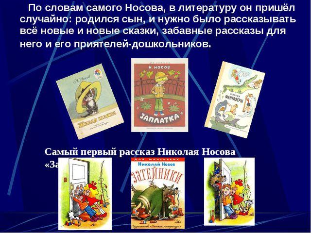 По словам самого Носова, в литературу он пришёл случайно: родился сын, и нуж...