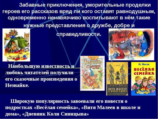 Забавные приключения, уморительные проделки героев его рассказов вряд ли ког...