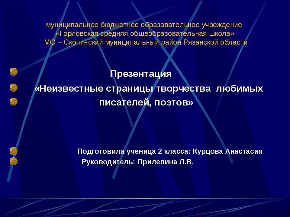муниципальное бюджетное образовательное учреждение «Горловская средняя общеоб...