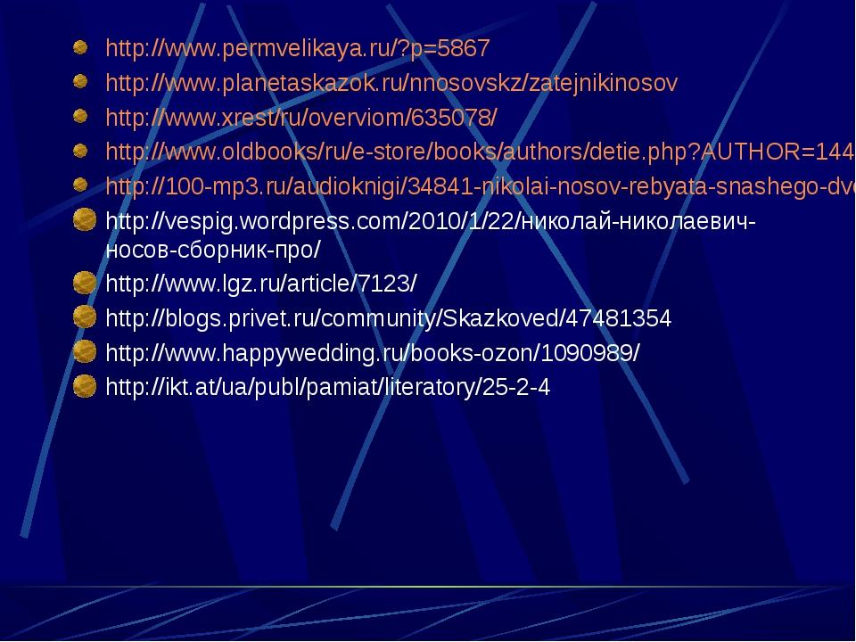 http://www.permvelikaya.ru/?p=5867 http://www.planetaskazok.ru/nnosovskz/zate...