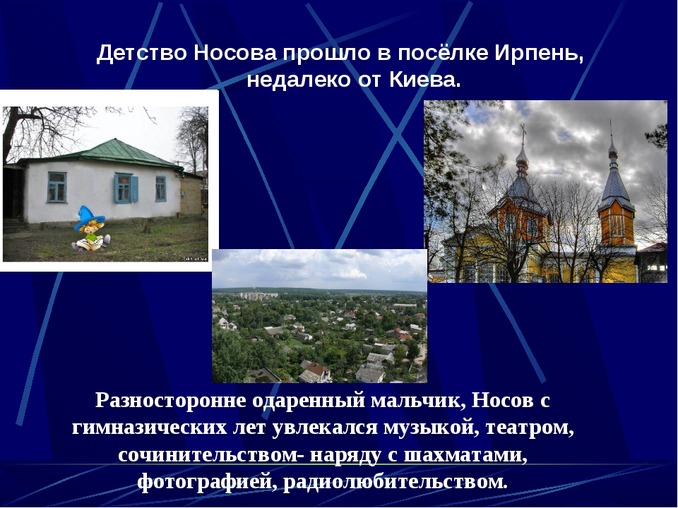 Детство Носова прошло в посёлке Ирпень, недалеко от Киева. Разносторонне одар...