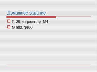 Домашнее задание П. 26, вопросы стр. 154 № 903, №906
