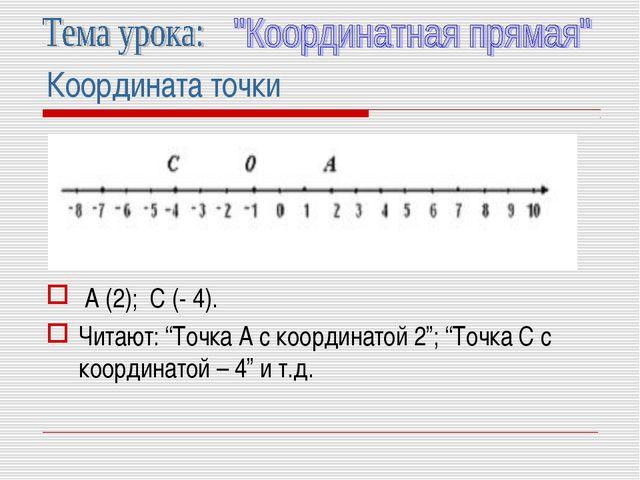 """Координата точки А (2); С (- 4). Читают: """"Точка А с координатой 2""""; """"Точка С..."""