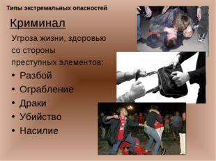 Криминал Угроза жизни, здоровью со стороны преступных элементов: Разбой Ограб