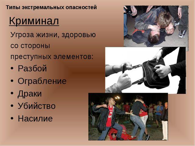 Криминал Угроза жизни, здоровью со стороны преступных элементов: Разбой Ограб...