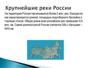 На территории России насчитывается более 2 млн. рек. Каждая из них характери
