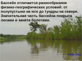 Бассейн отличается разнообразием физико-географических условий: от полупустын