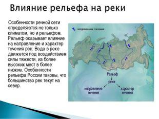 Особенности речной сети определяются не только климатом, но и рельефом. Рель