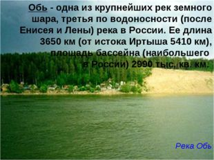 Обь - одна из крупнейших рек земного шара, третья по водоносности (после Енис