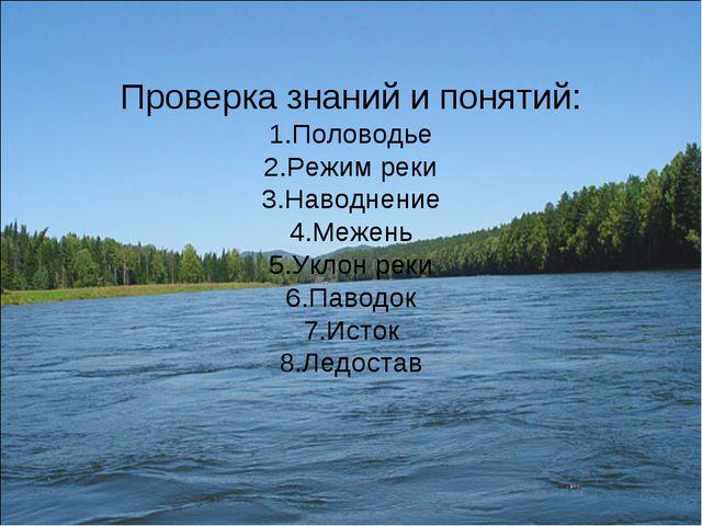 Проверка знаний и понятий: 1.Половодье 2.Режим реки 3.Наводнение 4.Межень 5....