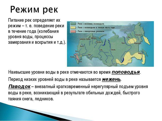 Питание рек определяет их режим – т. е. поведение реки в течение года (колеб...