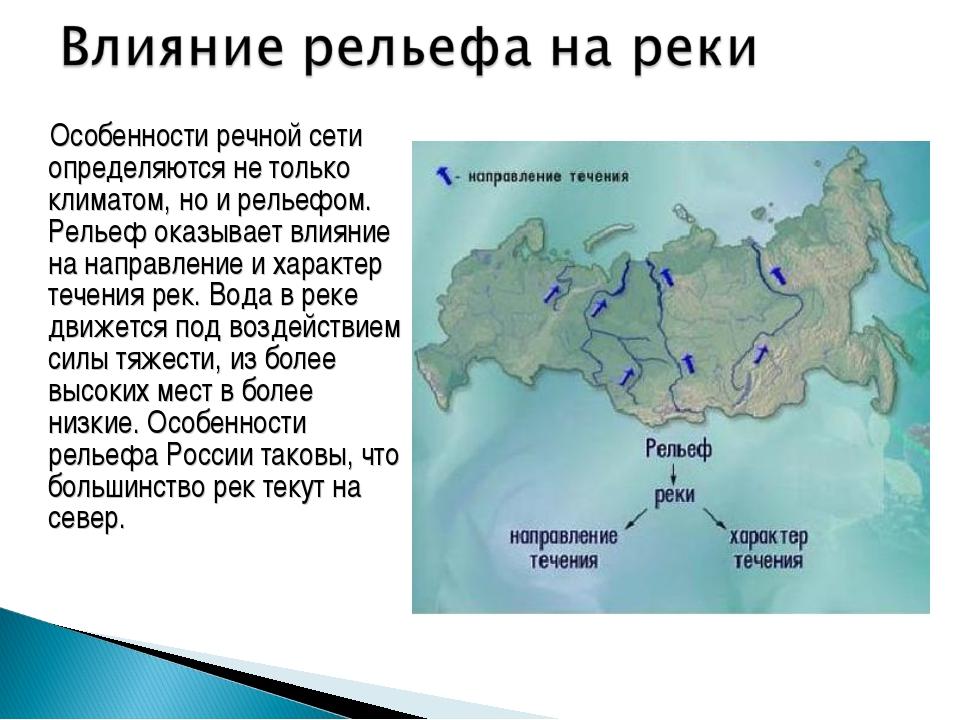 Особенности речной сети определяются не только климатом, но и рельефом. Рель...
